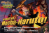 Naruto-Shippuden-Ultimate-NInja-Storm-Revolution-Assault-Of-Mecha-Naruto-Promotional-Poster-01