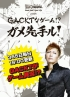 gackt-game-center