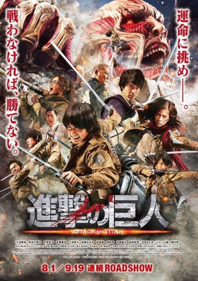 Attack-On-Titan-Live-Action-Film-One-Poster-01