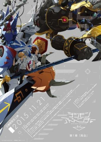 Digimon-Adventure-Tri-Part-One-Anime-Movie-Promotional-Image-01