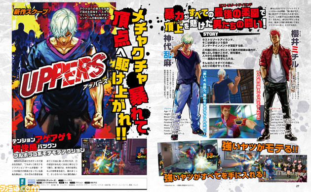 Uppers-Marvelous-Video-Game-Image-01
