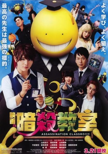 Assassination-Classroom-Live-Action-Poster-01