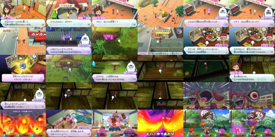 Yokai-Watch-Batch-Screenshot-01