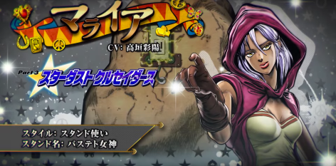 JJBA-Eyes-Of-Heaven-Mariah-Trailer-Screenshot-01