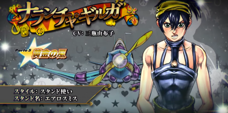 JJBA-Eyes-Of-Heaven-Narancia-Ghirga-Screenshot-01