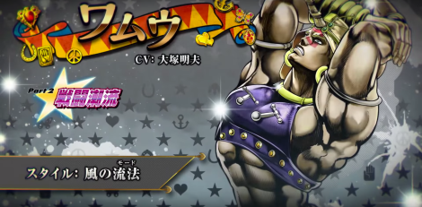JJBA-Eyes-Of-Heaven-Wamuu-Screenshot-01