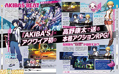 Akibas-Beat-Reveal-Image-01