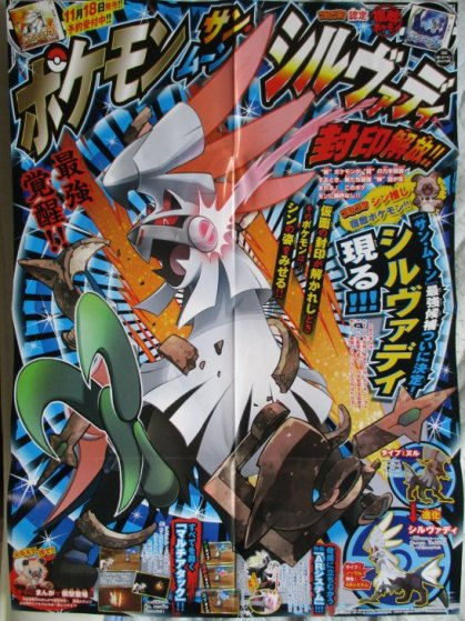 corocoro-sun-and-moon-october-leaks-01